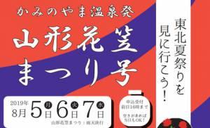 かみのやま温泉発「山形花笠まつり号」運行のご案内