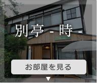 別亭-時-