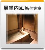 展望内風呂付客室