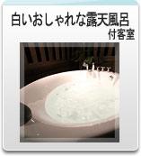 露天ジャグジー風呂付客室