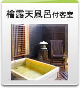 檜露天風呂付客室