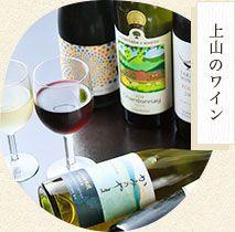 上山のワイン